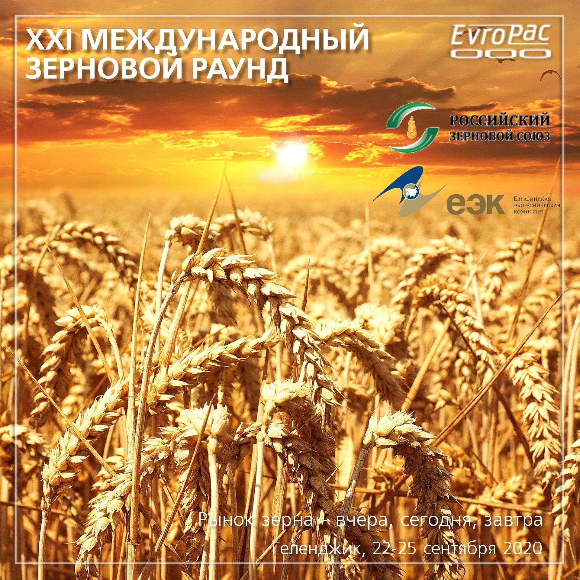 Вакансии международная зерновая компания официальный сайт создание сайтов на ukit